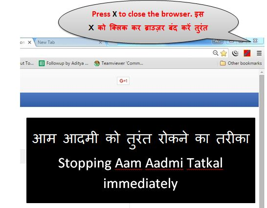 Stopping Aam Aadmi Tatkal Immediately